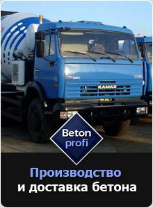 бетон в Харькове миксером