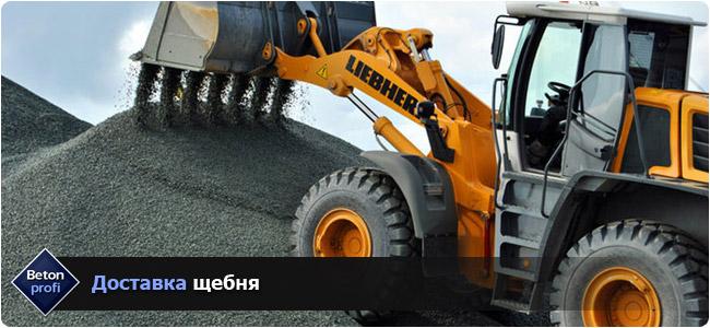 щебень Харьков доставка цена